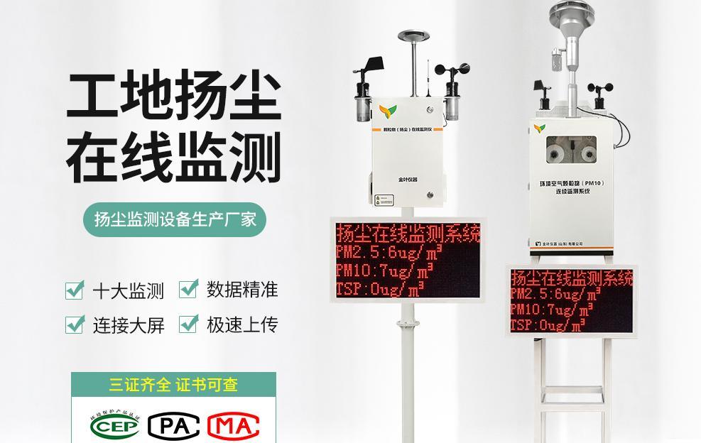 扬尘在线监测仪比较好的品牌推荐