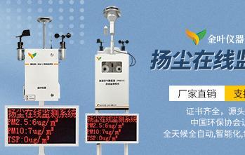 噪声扬尘在线监测系统安装的好处