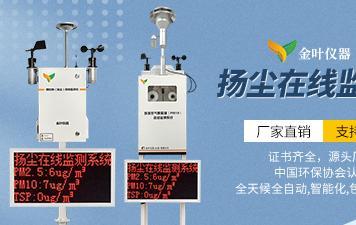 扬尘在线监测系统技术参数