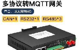 第二代4G无线物联网关Modbus转MQTT网关BL100的优点