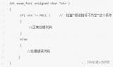 浅谈嵌入式中的C语言编程技术分析