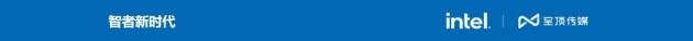 英特爾攜手OEM合作伙伴加速云數智變革 精彩內容邀您關注