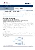 一文看懂FPGA行业 5G技术更新迭代 驱动FP...
