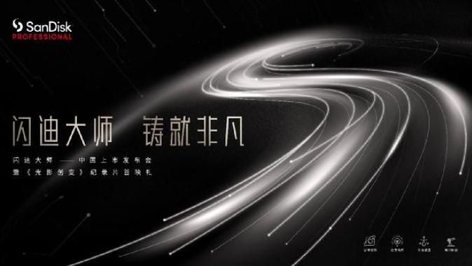 西部数据推出SanDisk ProfessionalTM闪迪大师品牌
