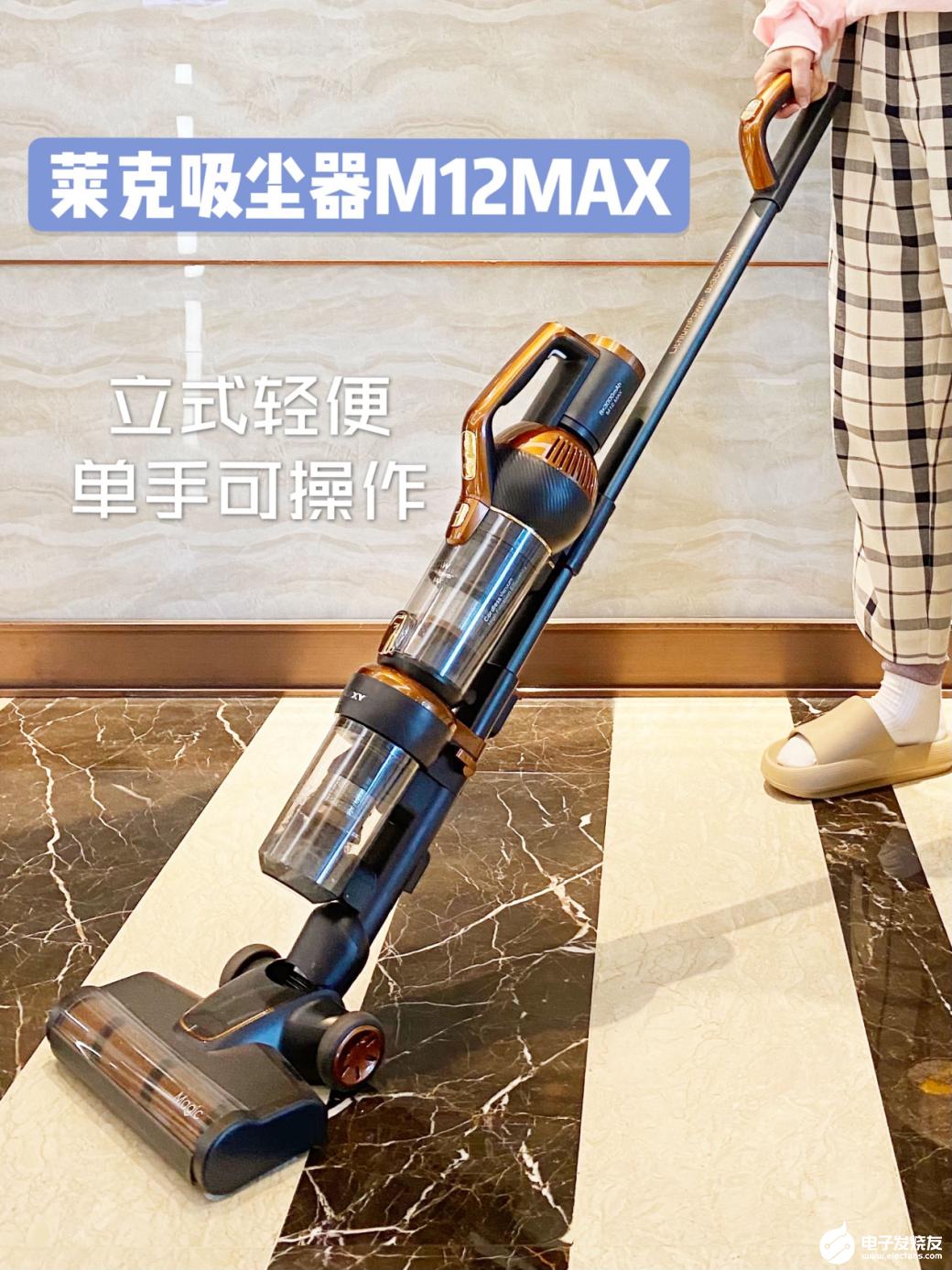 莱克M12 MAX吸尘器,缔造高效便利家居生活
