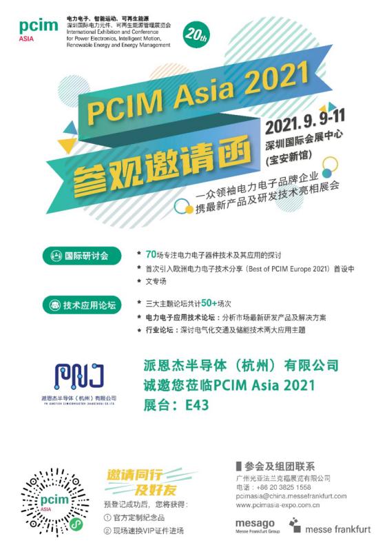 50余款达国际一流水平的国产SiC SBD、SiC MOS、GaN HEMT及应用DEMO即将亮相PCIM展