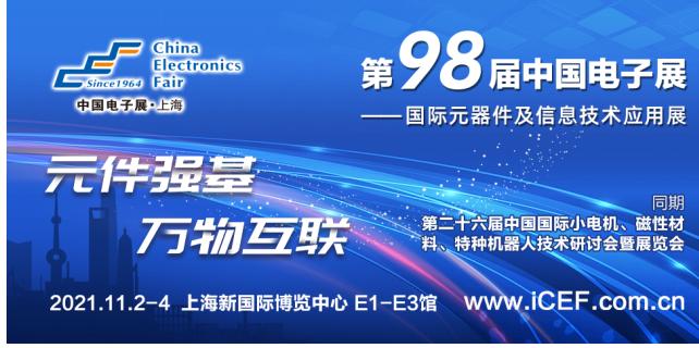 第98届中国电子展重磅推出汽车电子展区
