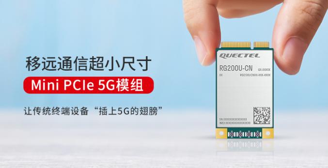 移远通信推出5G模组RG200U Mini PCIe