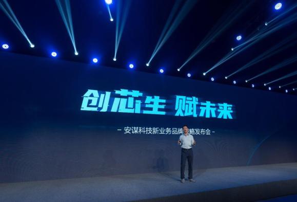 """安謀科技發布新業務品牌""""核芯動力"""",先手布局智能..."""