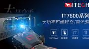 IT7800系列大功率可编程交流电源应用于电机测试的解决方案