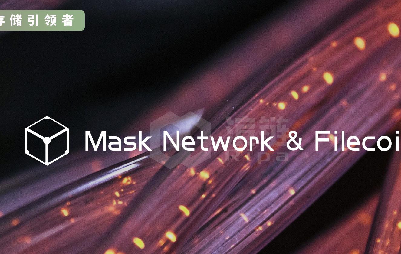 Mask Network和Filecoin宣布合作:共建Web3.0生态