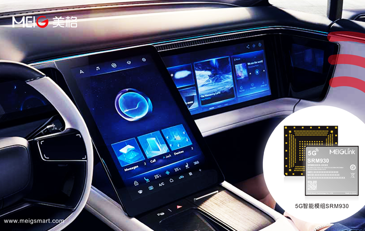 5G+智能网联 带来智慧驾驶新体验