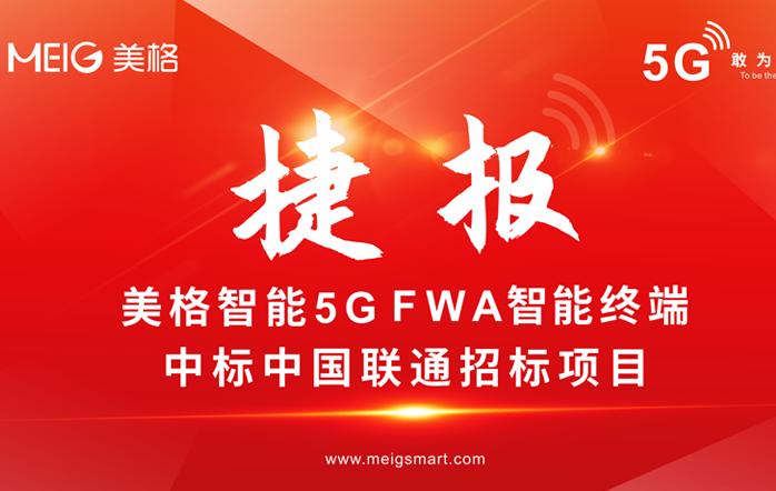 捷报 | 美格智能5G FWA智能终端中标中国联通招标项目