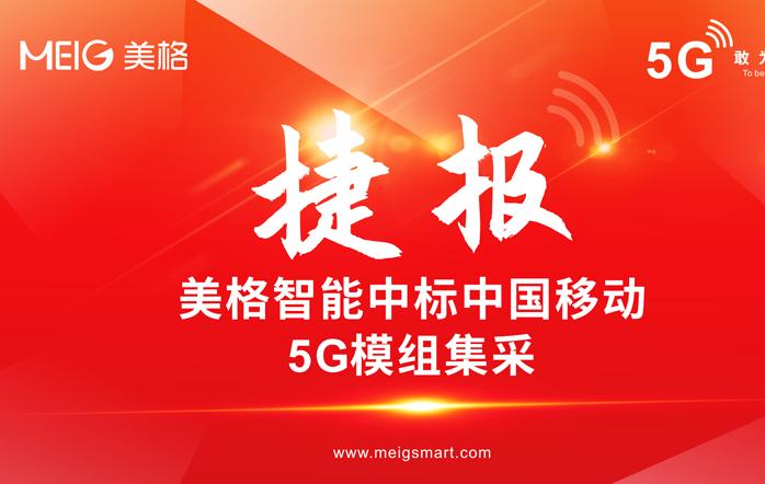捷报 | 美格智能中标中国移动5G模组集采