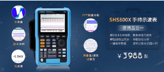 鼎阳科技发布新一代高刷新率手持示波表,SHS800X为测试加速!