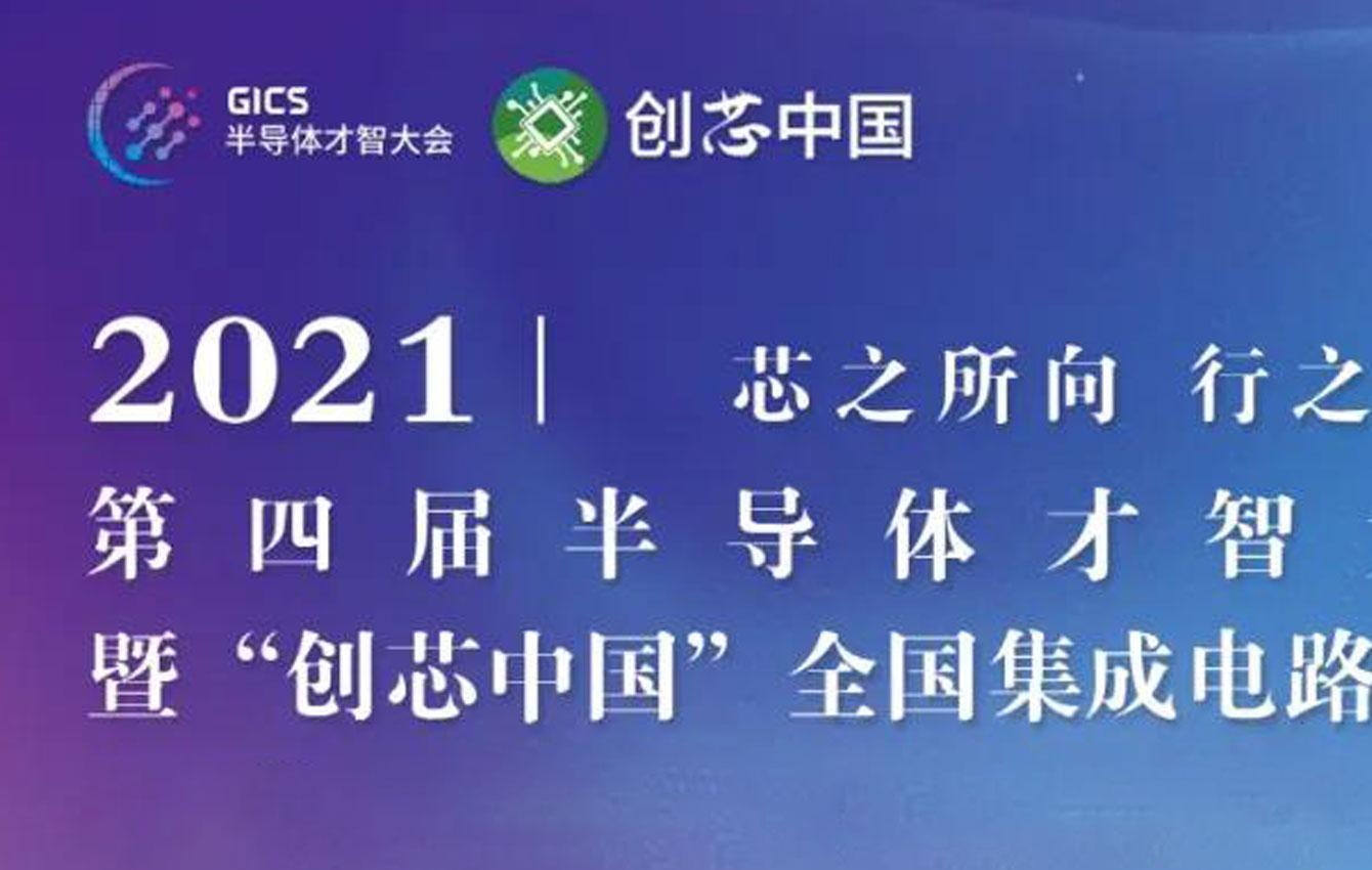 """2021""""創芯中國""""集成電路創新挑戰賽全面開戰"""