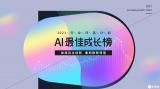雷锋网「2021 AI 最佳成长榜」重磅揭晓