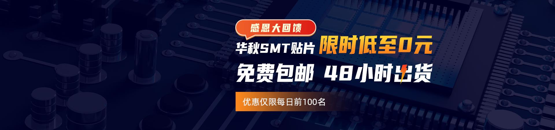 SMT0元贴片活动