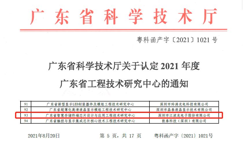 江波龙电子获广东省工程技术研究中心认定,未来持续加大科研投入
