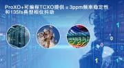 瑞萨电子面向高性能通信和数据中心应用扩展ProXO振荡器产品阵容