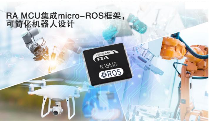 瑞萨电子RA MCU集成micro-ROS框架,...