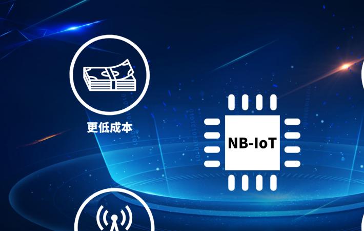 广和通低功耗 NB-IoT 模组加速 5G mMTC 场景落地