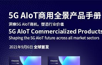 广和通集结国内外物联网领军力量,发布5G AIoT年度创新成果