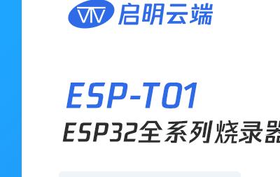 啟明云端分享|ESP-T01燒錄器使用介紹(ESP32/ESP8266專用燒錄工具)