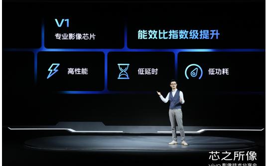 历时24个月,300人研发团队,vivo发布VI ISP芯片!手机摄影进入硬件级算法时代