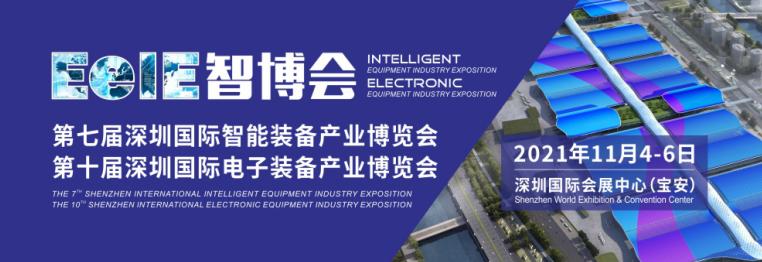 2021 EeIE智博会|工业制造方兴未艾,智能...