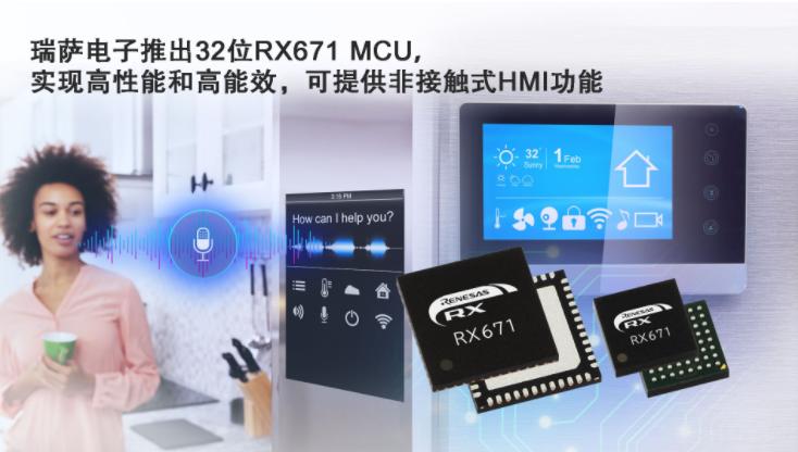 瑞萨电子推出32位RX671 MCU,实现高性能和高能效可支持非接触式HMI功能