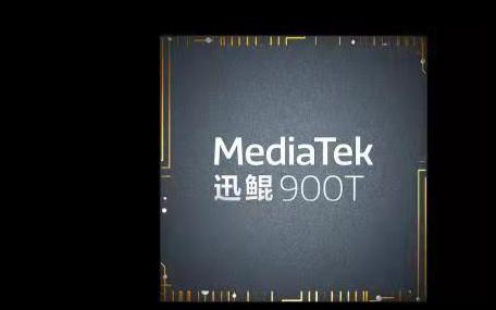 MediaTek发布迅鲲?900T,丰富移动计算平台产品组合