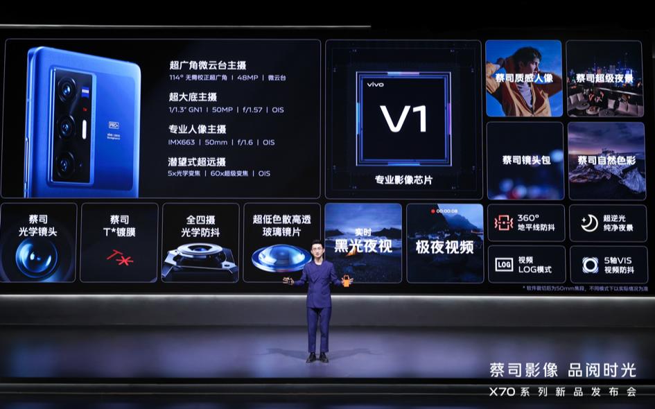 """高端旗舰vivo X70系列发布,""""蔡司影像+自研ISP V1芯片+高通骁龙888 Plus"""",创造手机摄影新高度"""