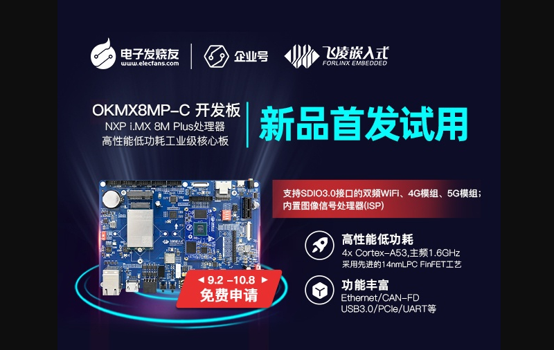 iMX8MPlus開發板試用進行時-飛凌嵌入式