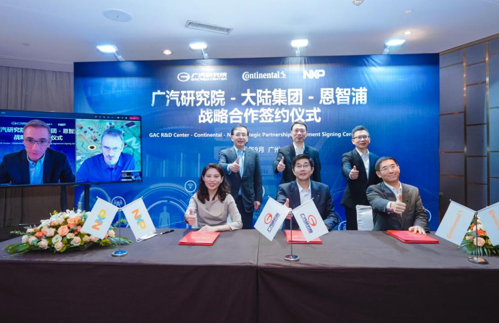 恩智浦與廣汽研究院、大陸集團達成戰略合作,打造全球領先的新一代智能網聯產品