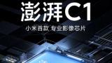 小米/OV芯片竞赛!自研ISP芯片开场,手机SoC接力!