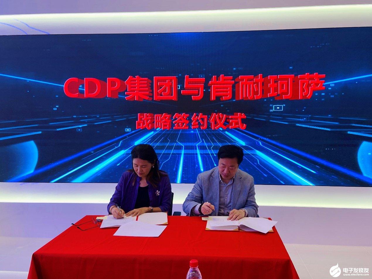 肯耐珂萨与CDP集团战略合作仪式正式举行