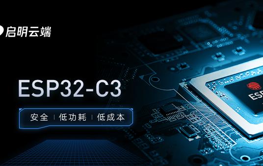 启明云端测试分享|ESP32-C3连接阿里云