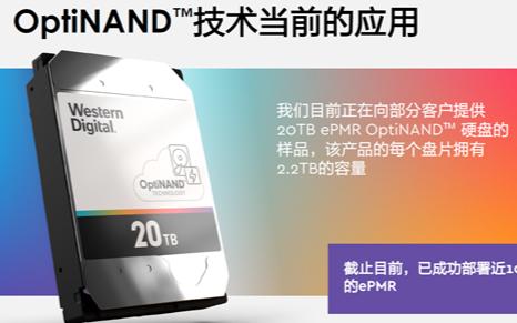 西部數據推出OptiNAND磁盤架構設計,開創容量、性能和可靠性的嶄新里程碑