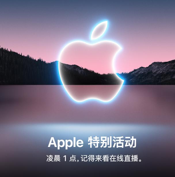 苹果秋季发布会在哪儿直播,苹果秋季新品发布会怎么看