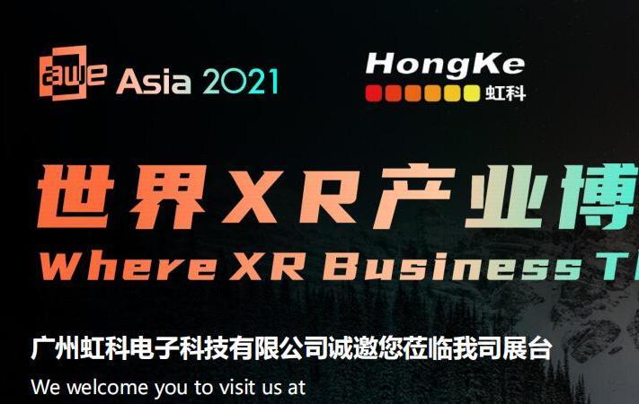 虹科動態 | 虹科誠邀您參加2021世界XR產業博覽會(AWE Asia 2021)
