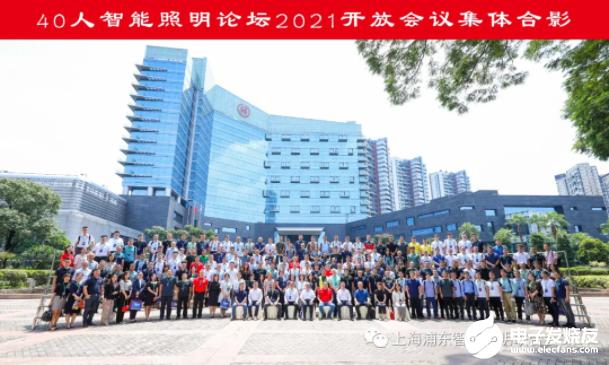 40人智能照明论坛2021开放会议及核心成员闭门会议盛大召开