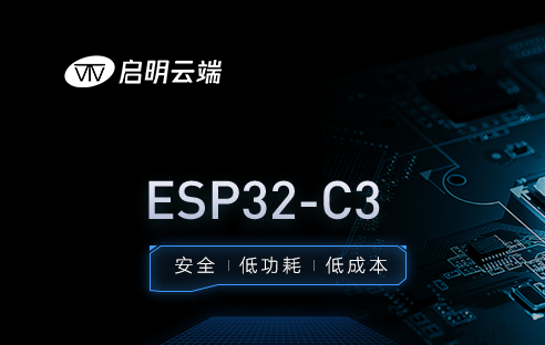 啟明云端分享|ESP32-C3 IO口控制燈的應用及串口通信示例