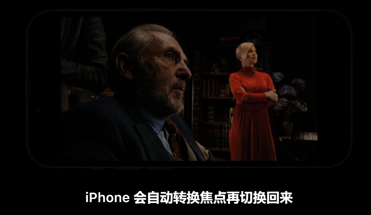 苹果全新iPhone亮相 拍摄功能进一步提升