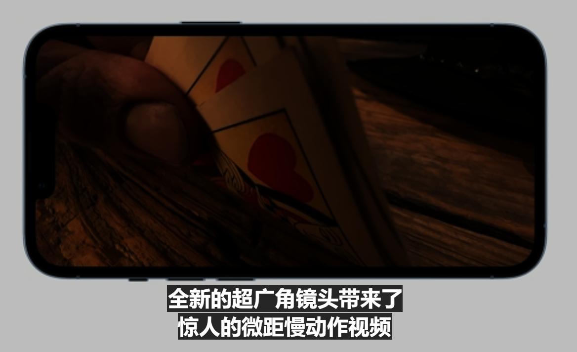苹果iPhone 13亮相 视频拍摄更加得心应手