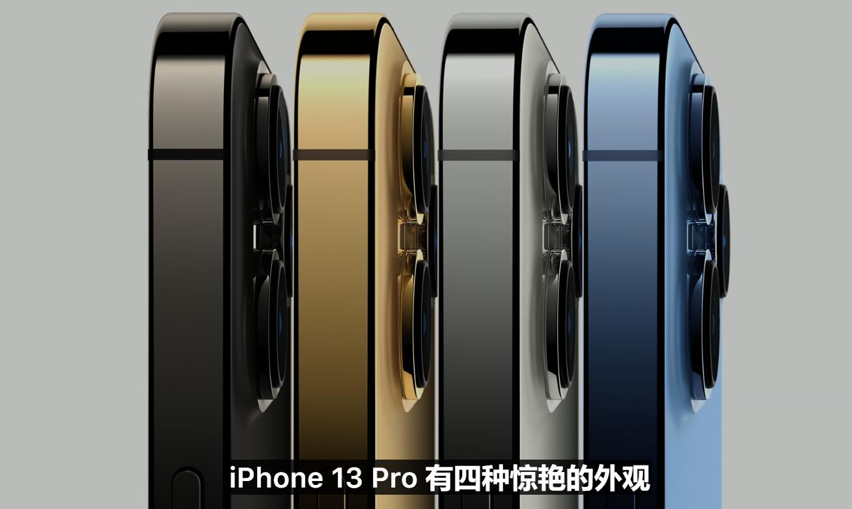 苹果新款iPhone 13 pro亮相 拥有更多惊艳外观