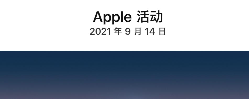 蘋果發布會:十三真的香 iPhone13起售價為5999元