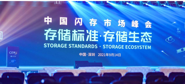 CFMS 2021|江波龙电子:唤醒全新存储形态...