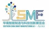 12月华南智能制造与科技创新展览会  聚焦工业智造创新与实现