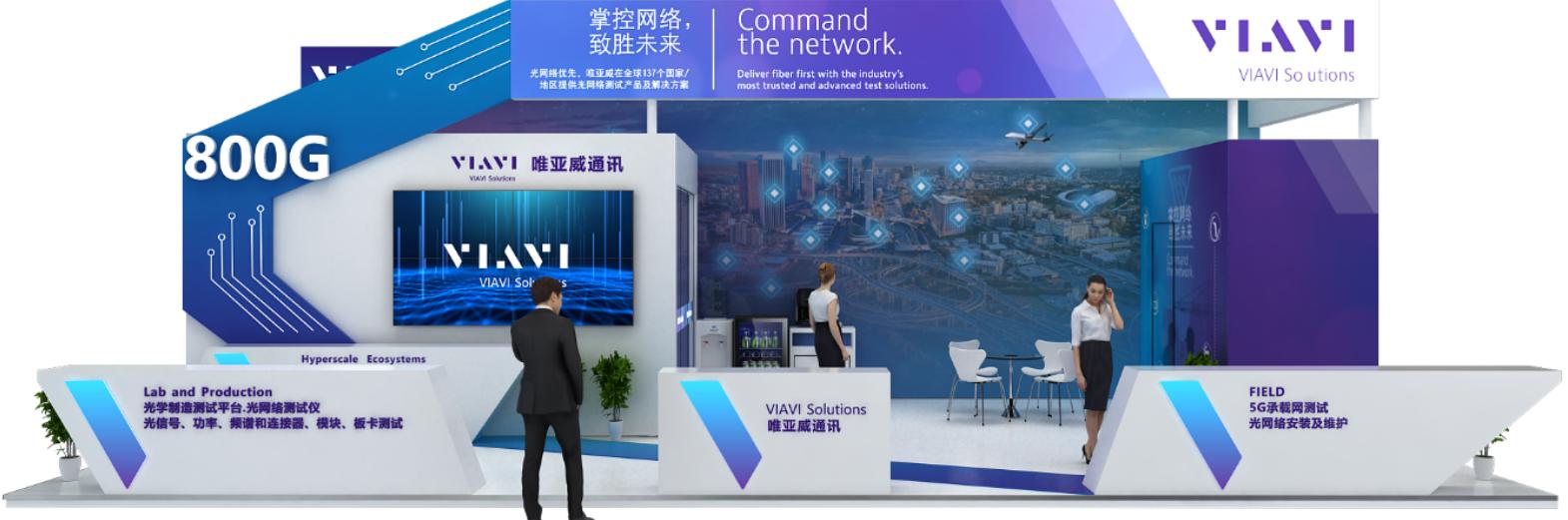 着眼光通信产业发展,VIAVI携众多创新解决方案参展中国光博会